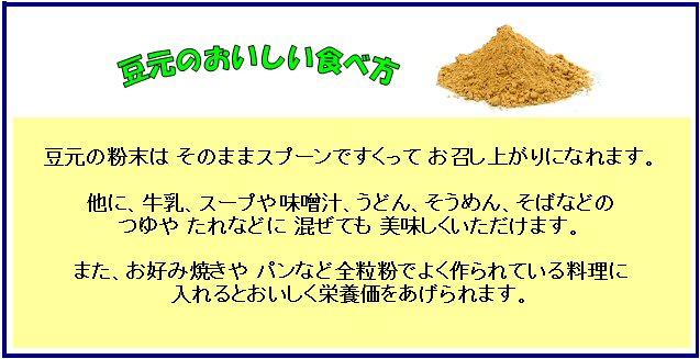 粉末豆元食べ方116